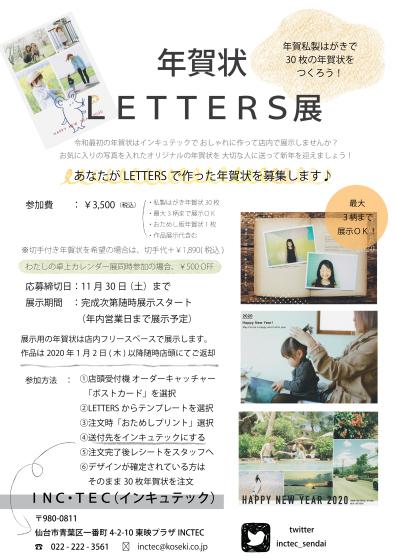 年賀状LETTERS展の作品を募集します!_c0219051_16240944.jpg