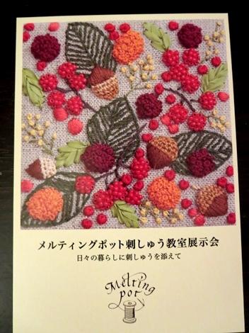 刺繍作品展のご案内_f0305451_21221913.jpg
