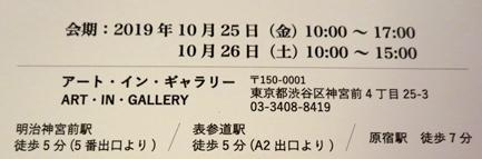 刺繍作品展のご案内_f0305451_21224374.jpg