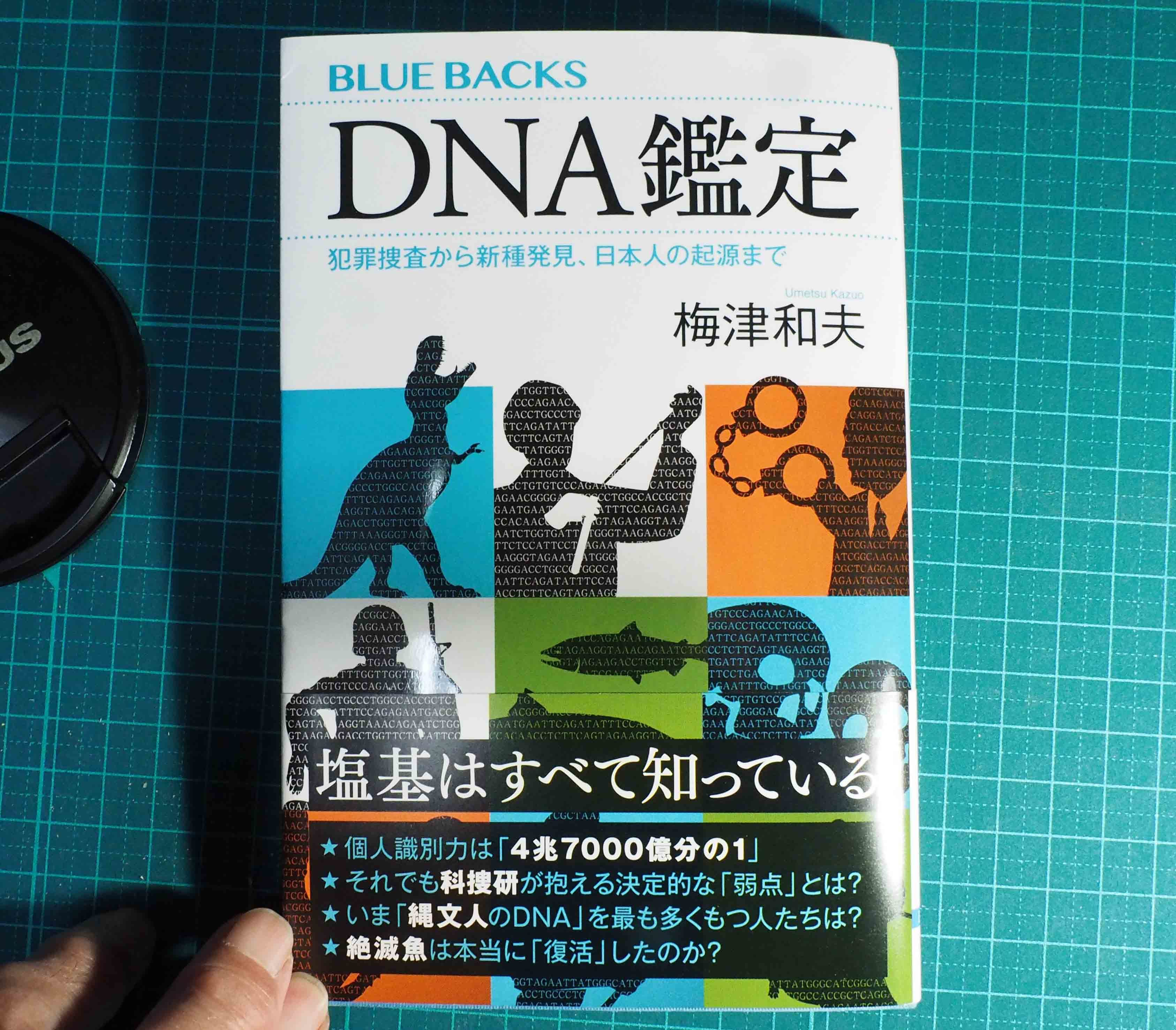 「DNA鑑定」 ブルーバックス 梅津和夫著_e0039759_23253809.jpg