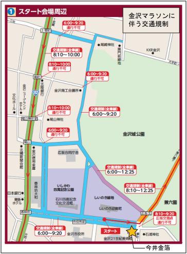 周辺イベント案内 ◯金沢マラソン2019◯_c0225067_14043691.jpg