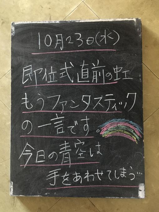 即位の礼…堺日も虹が…_f0152875_23164141.jpg