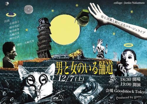 Maki Hachiya 2019:10月〜11月 live schedule_d0239981_16402080.jpg