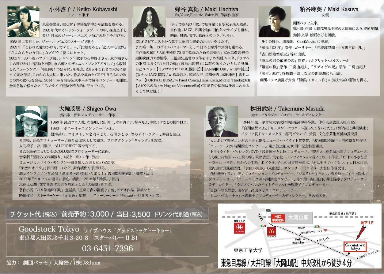 Maki Hachiya 2019:10月〜11月 live schedule_d0239981_16402557.jpg