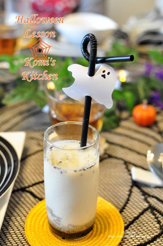 今月のKomi\'s Kitchen@Halloween Lesson 🎃_e0359481_22053661.jpg
