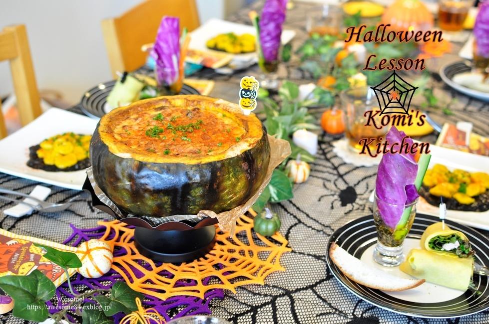今月のKomi\'s Kitchen@Halloween Lesson 🎃_e0359481_22270858.jpg