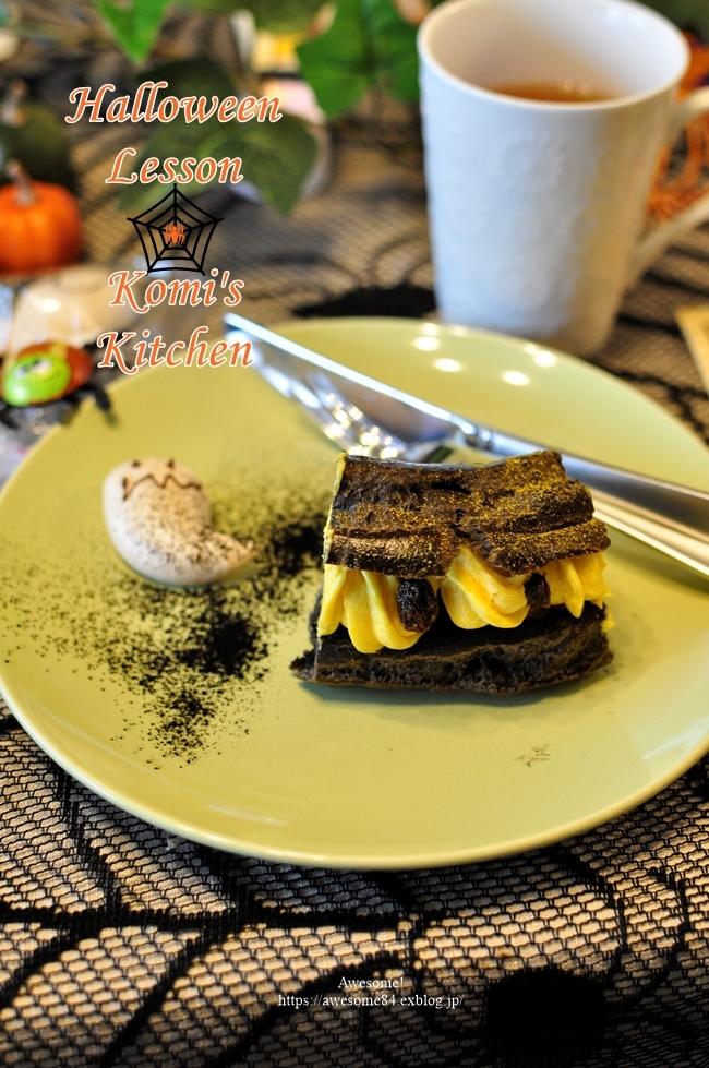 今月のKomi\'s Kitchen@Halloween Lesson 🎃_e0359481_23203703.jpg