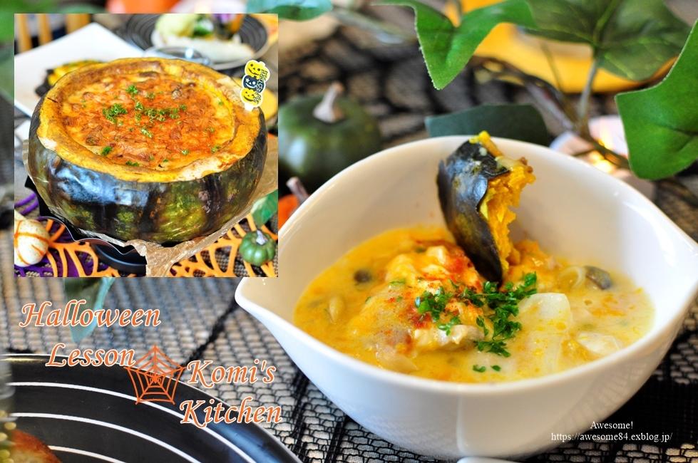 今月のKomi\'s Kitchen@Halloween Lesson 🎃_e0359481_23204513.jpg