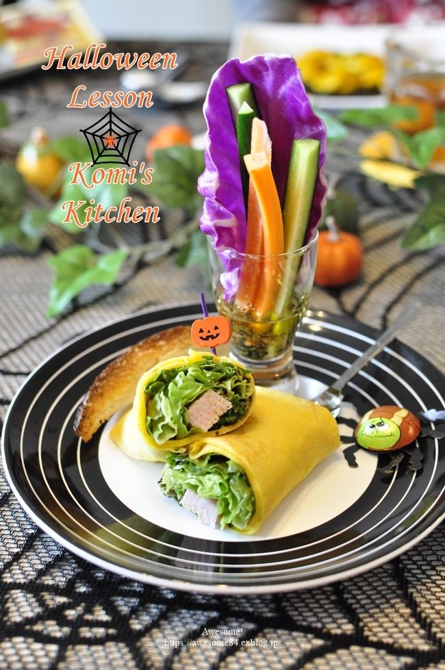 今月のKomi\'s Kitchen@Halloween Lesson 🎃_e0359481_23210169.jpg