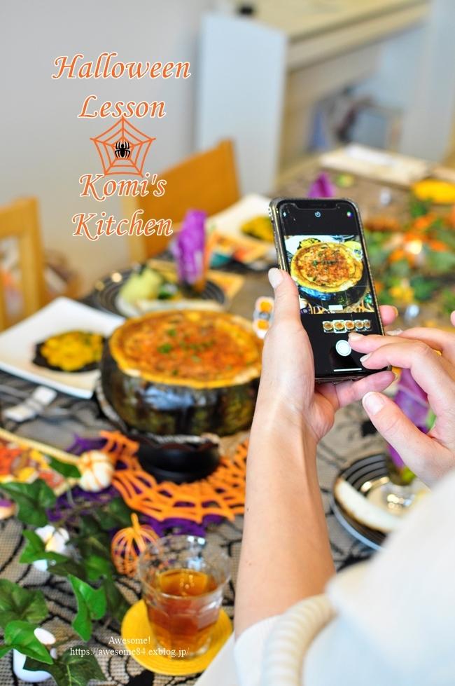 今月のKomi\'s Kitchen@Halloween Lesson 🎃_e0359481_23213879.jpg