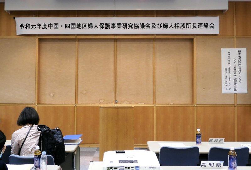 鳥取県でDV等関係機関対象講演会開催_b0154492_08394380.jpg