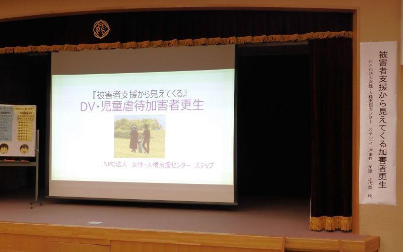 鳥取県でDV等関係機関対象講演会開催_b0154492_09030206.jpg