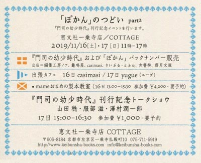 「ぽかん」のつどい part2_f0307792_19380229.jpg