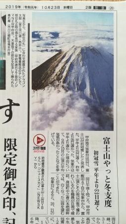 久々の快晴、久々の富士山!_c0193896_10575663.jpg
