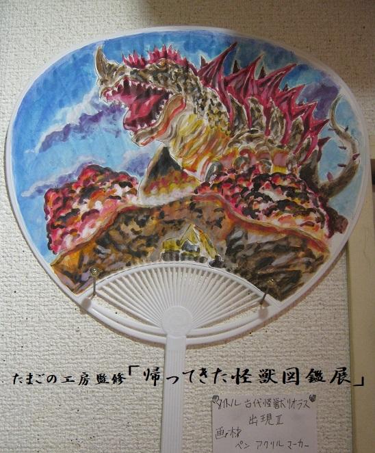 たまごの工房監修「 帰ってきた怪獣図鑑展 」その9_e0134502_17430746.jpg