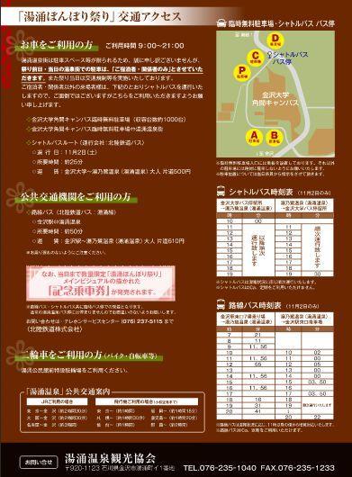「花咲くいろは」第9回湯涌ぼんぼり祭りの情報を集めてみます(R011103北國新聞記事)_e0304702_07442342.jpg