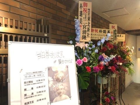 「叫び」LAL STORY PRODUCE(@サンモールスタジオ)_f0064203_10352655.jpg