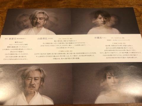 「叫び」LAL STORY PRODUCE(@サンモールスタジオ)_f0064203_10352808.jpg