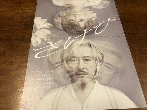 「叫び」LAL STORY PRODUCE(@サンモールスタジオ)_f0064203_10352897.jpg