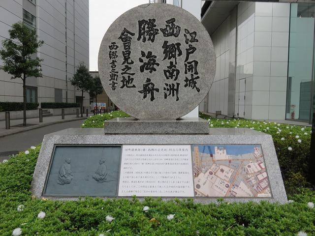 薩摩藩蔵屋敷跡(新江戸百景めぐり㊻)_c0187004_19274468.jpg