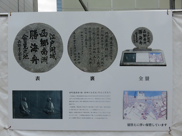 薩摩藩蔵屋敷跡(新江戸百景めぐり㊻)_c0187004_19275802.jpg