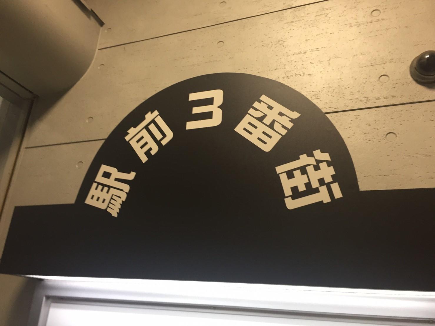 ゆきち屋_e0115904_10140141.jpg