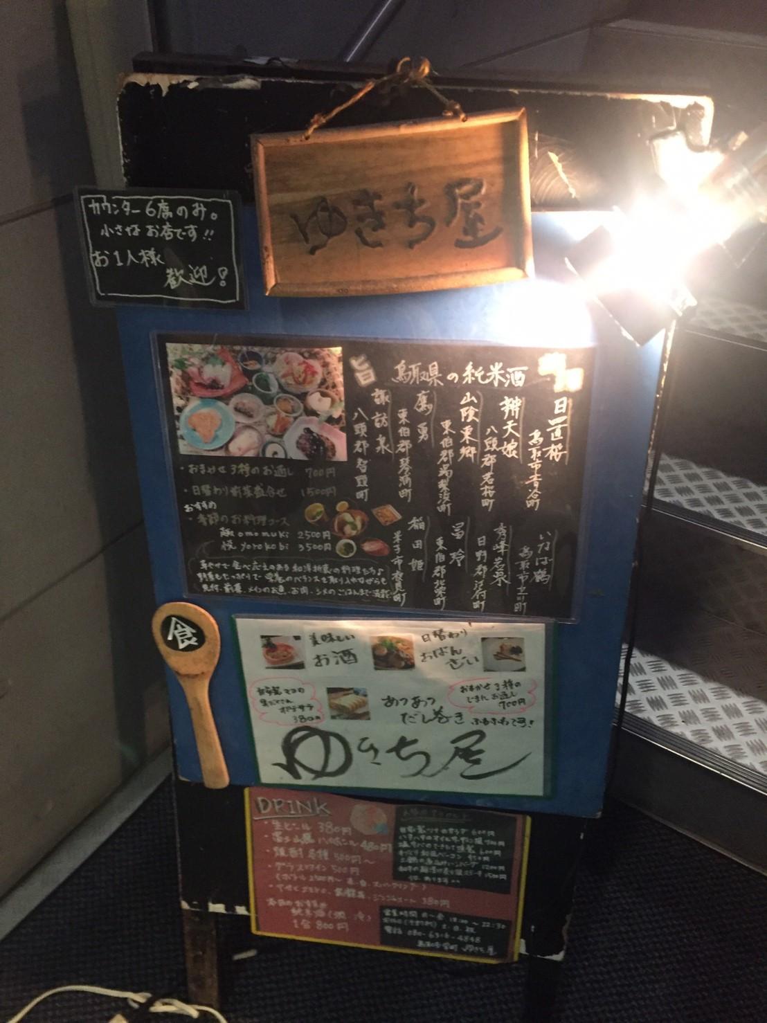 ゆきち屋_e0115904_10140206.jpg
