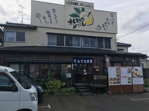 2019.10.24 イオン新潟南イベント_f0309404_18152067.jpeg