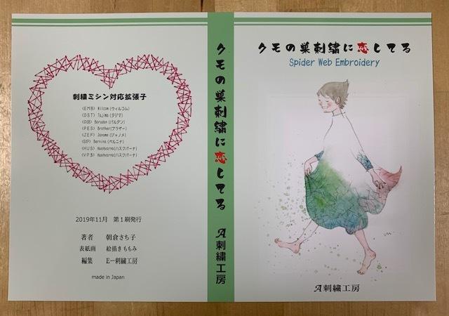 刺繍CD「クモの巣刺繍に恋してる」完成しました♪_c0316026_20271946.jpg