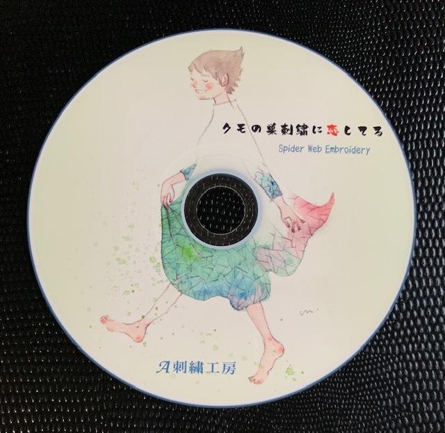 刺繍CD「クモの巣刺繍に恋してる」完成しました♪_c0316026_20491189.jpg
