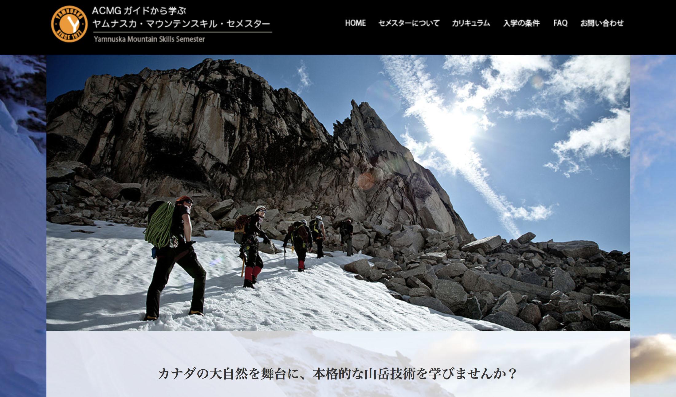 ~Yamnuska Mountain Skills Semesterを受講して感じたこと~ (記)関内 陽_d0112928_02282210.jpg