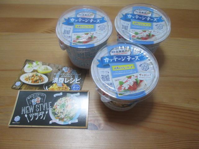 簡単でもオシャレに見える? 水菜と林檎のサラダ ~カッテージチーズ添え~_d0361028_19242380.jpg