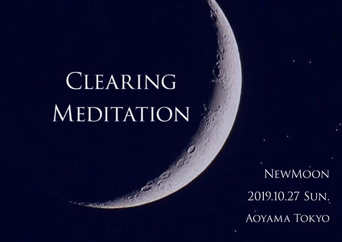 新月のクリアリング・メディテーション − 季節の変わり目に心身を調える_e0243332_11312714.jpg