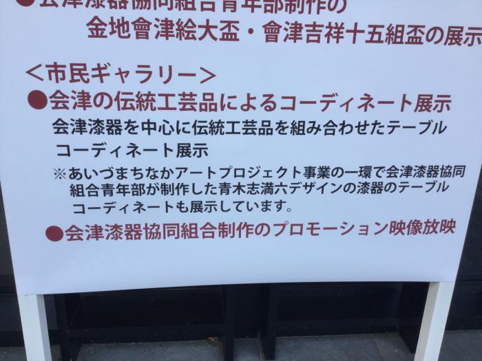 「あいづ伝統工芸フェア」の搬入_e0130334_21201808.jpg