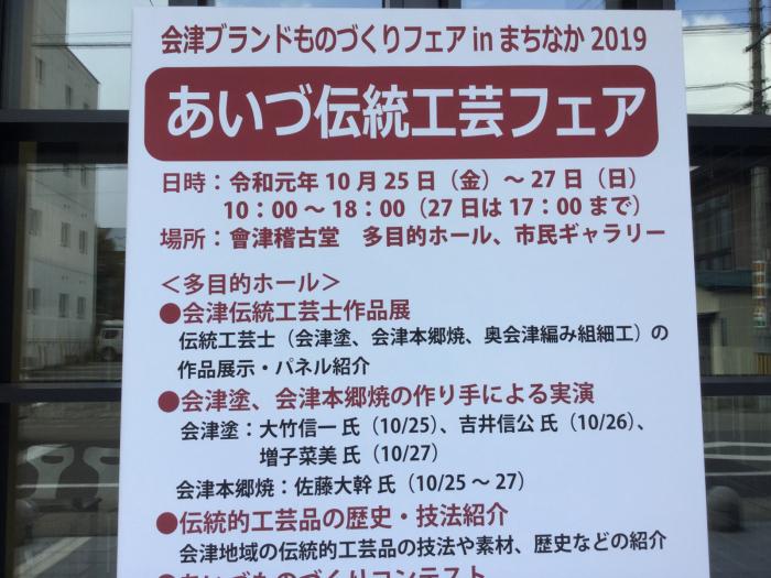 「あいづ伝統工芸フェア」の搬入_e0130334_21201878.jpg