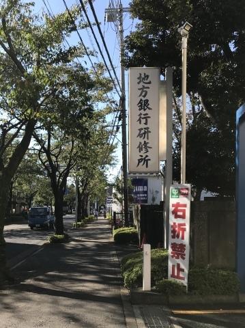 10月23日 地方銀行研修所_a0317236_05502571.jpeg