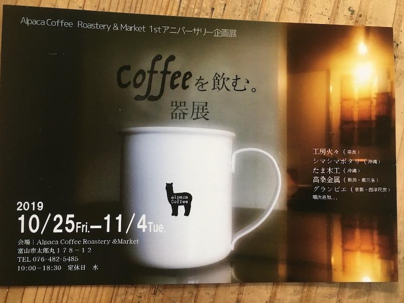 coffeeを飲む。器展_b0112037_08144452.jpg