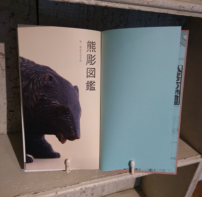 熊彫図鑑とイベントのご案内_b0318937_17002750.jpg