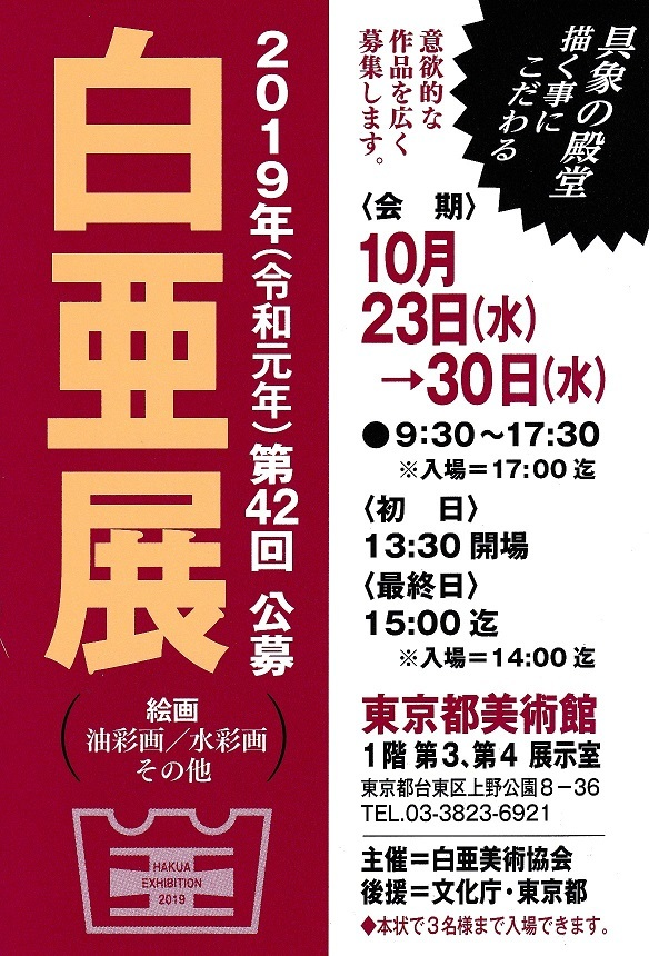 第42回白亜展 優秀賞受賞_b0089338_01101826.jpg