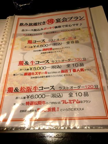 炙り屋kamakura_e0292546_06580053.jpg