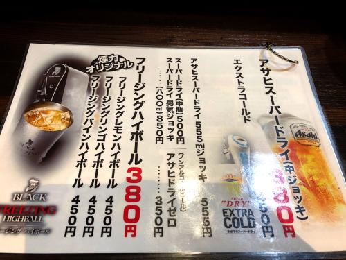 大衆ホルモンやきにく 煙力(けむりき)_e0292546_20170003.jpg