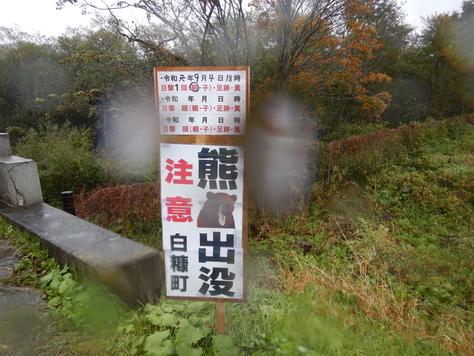 北海道アメマス釣行2019-1_f0175450_7375867.jpg