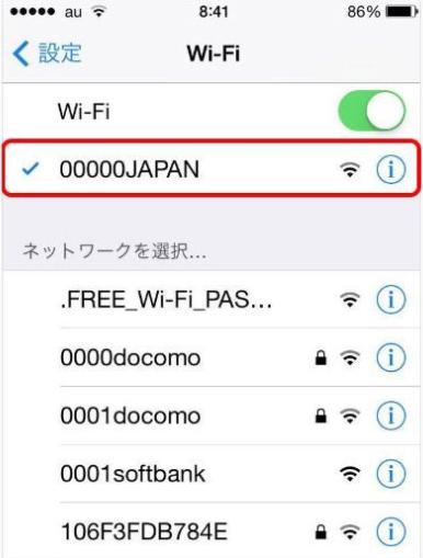 災害時に使える無料Wi-Fi「00000JAPAN」ってなに?_e0404351_17492345.png