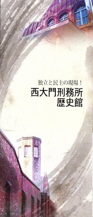 三・一独立運動百周年 スタディツァ-(9)_f0197754_11242795.jpg