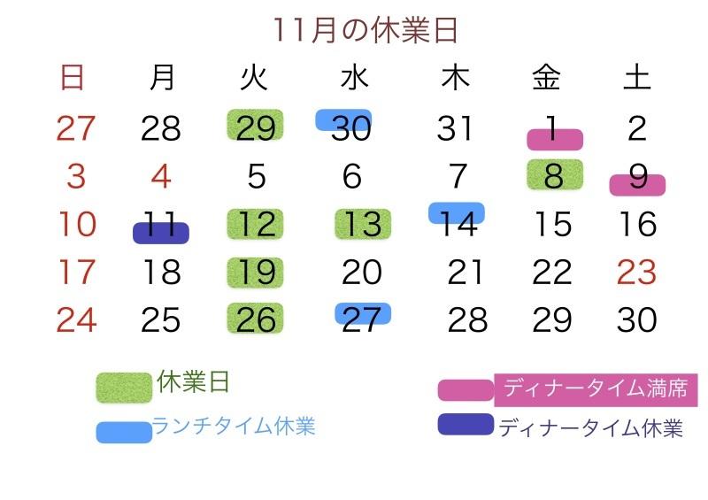 11月の休業日のお知らせです。_d0177560_16101861.jpg