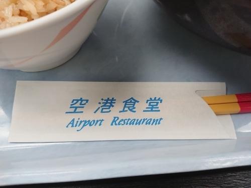 空港食堂♪_c0100865_23214582.jpg