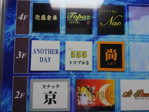 栄町放浪~泡盛倉庫_c0100865_23383505.jpg