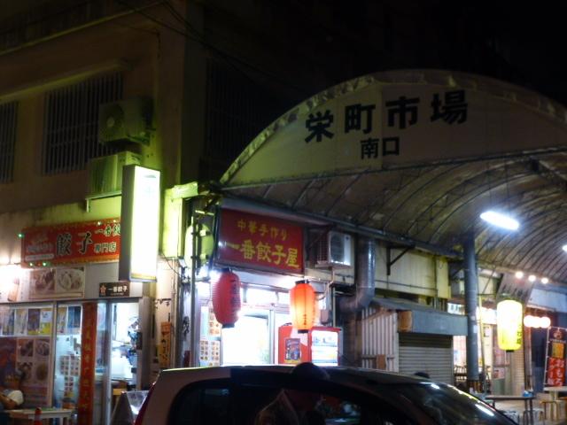 栄町放浪~泡盛倉庫_c0100865_23452376.jpg
