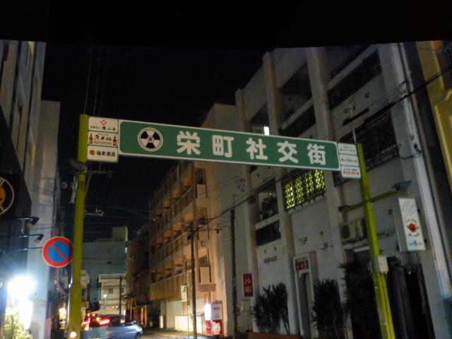栄町放浪~泡盛倉庫_c0100865_23460593.jpg