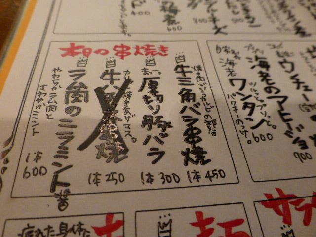 栄町放浪~泡盛倉庫_c0100865_23471825.jpg